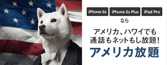 20151114_softbank4.jpg