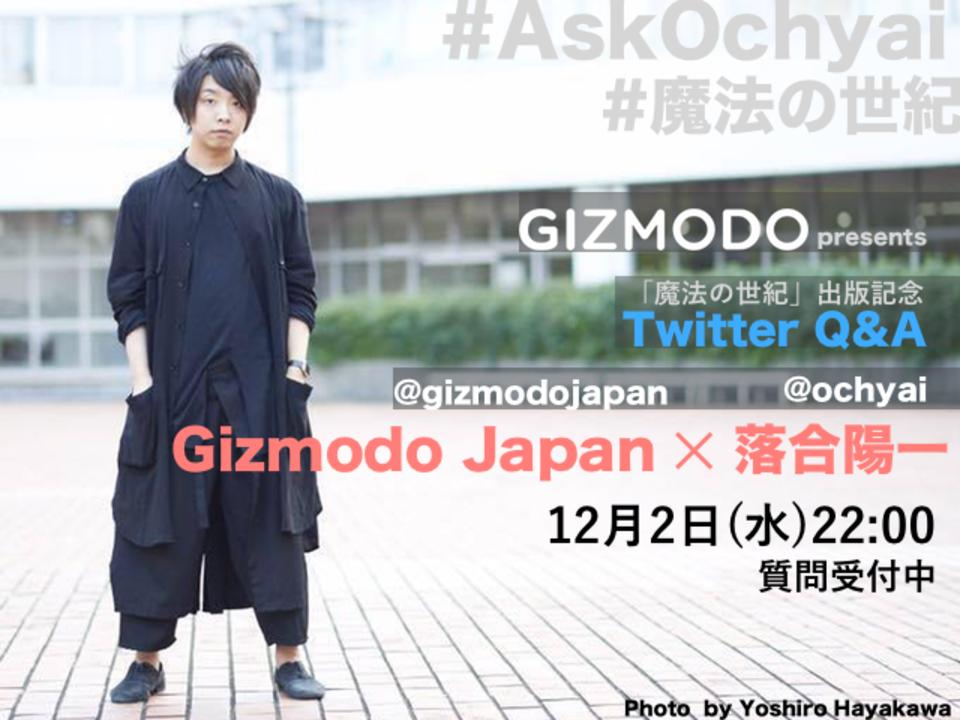 「魔法の世紀」がくる!ギズモード・ジャパンと落合陽一さん、公開Twitter Q&Aは12月2日22時から #AskOchyai