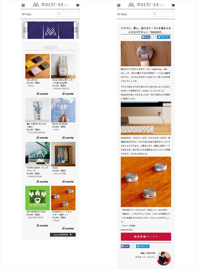 machiya-release1_R.jpg