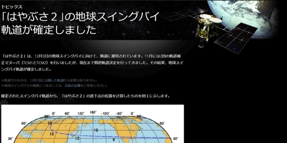 本日正午ごろ! 「はやぶさ2」が地球へ再接近。小惑星への長い旅へ…