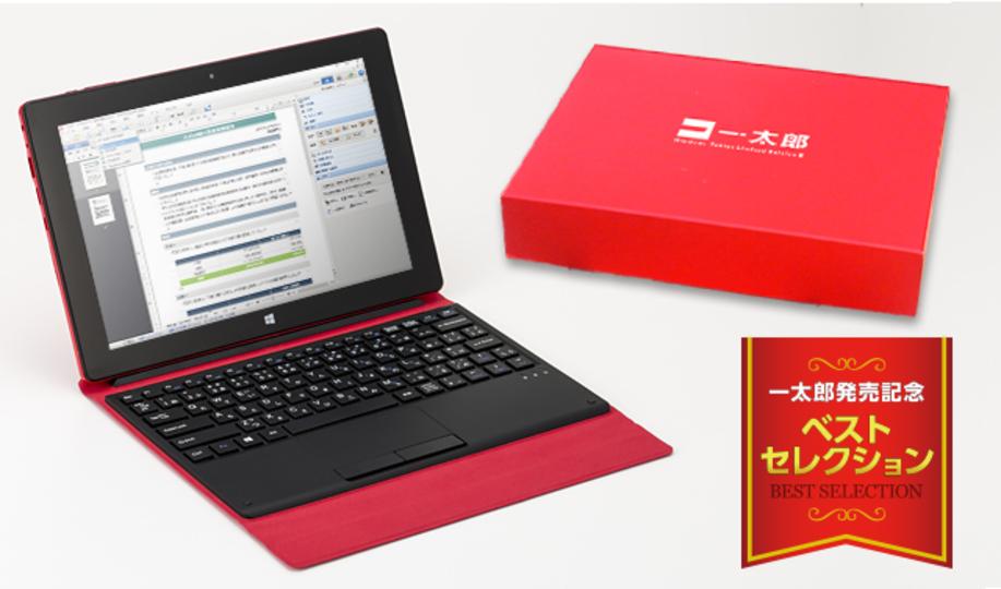 例えるならそう、「一太郎レッド」。限定デザインのWindowsタブレットが登場
