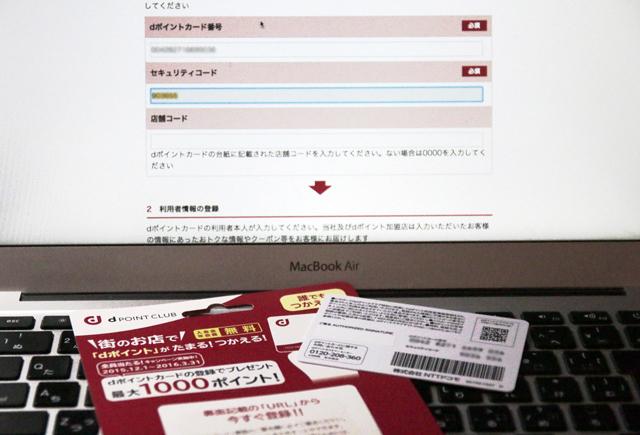 151215_giz_dpoint10.jp.jpg