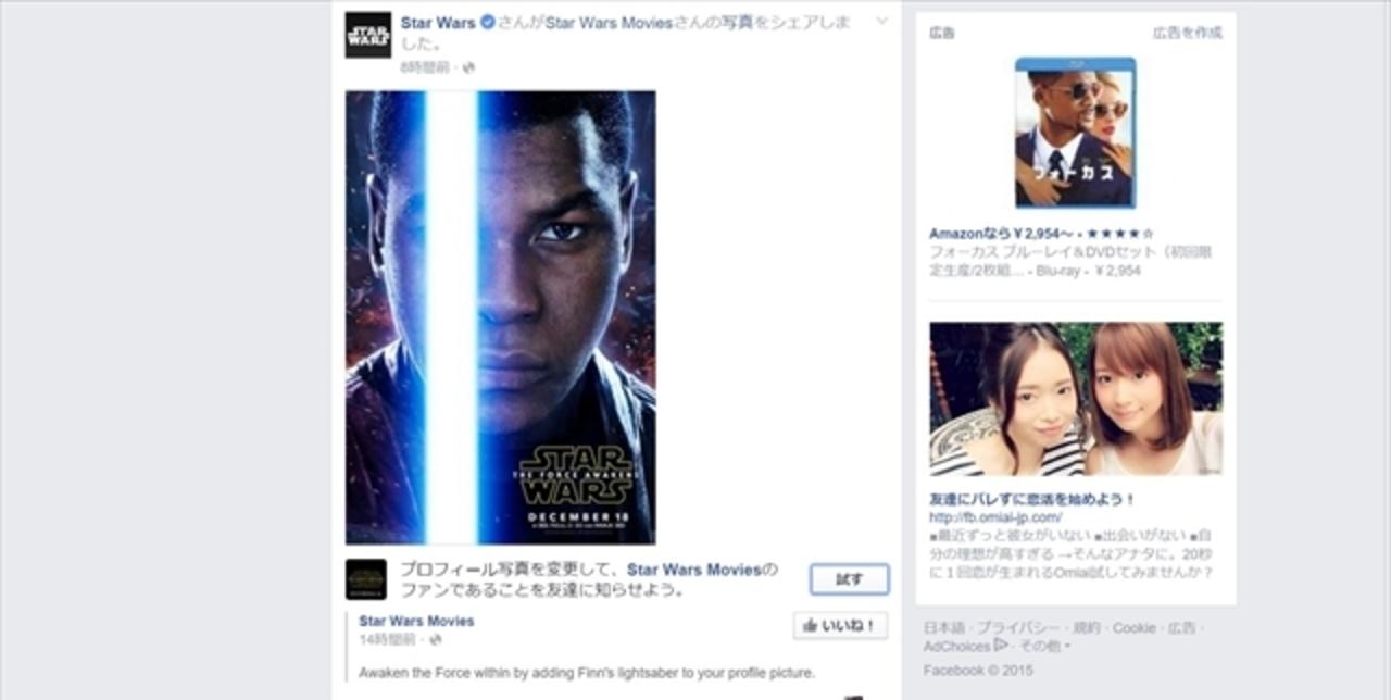 フェイスブックのプロフィール画像にライトセーバーをプラス