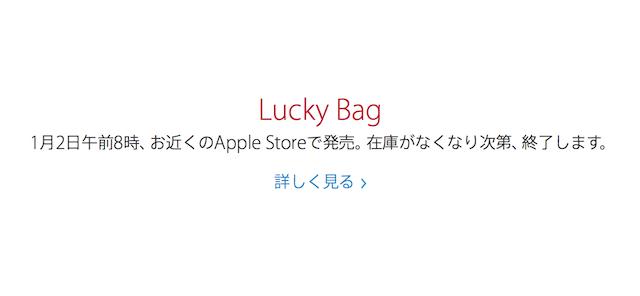151226apple-luckybag2.jpg