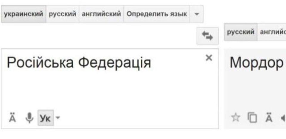 「ロシア」が暗黒帝国「モルドール」に直訳されるバグをGoogleが修正