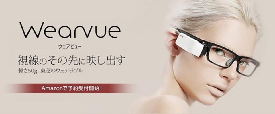 東芝のメガネ型ウェアラブル「Wearvue」、Amazonで予約開始
