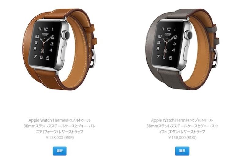 Apple Watch エルメスコレクション、ついにオンラインでも販売開始