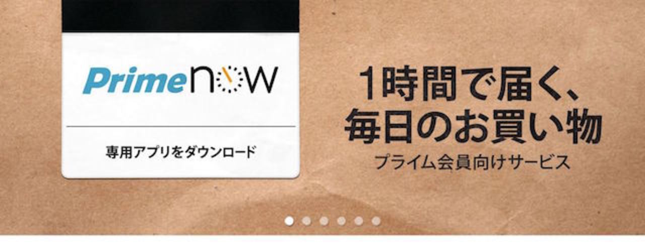 アマゾンの1時間配送「Prime Now」がエリア拡大! 大阪、兵庫、横浜に対応