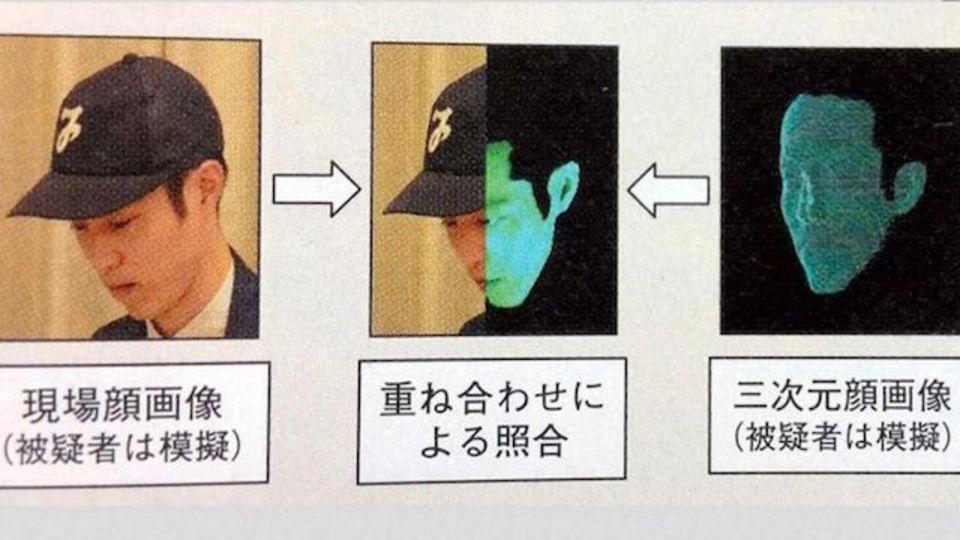 3Dで犯人を追え! 警視庁が新照合システムを開始