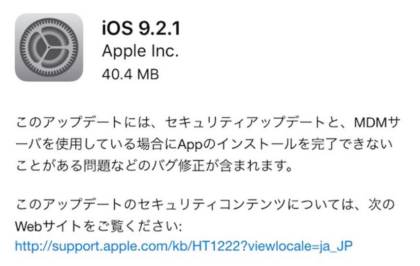 iOS 9.2.1とOS X 10.11.3がドドンとリリース