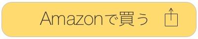 160121_amazon02.jpg