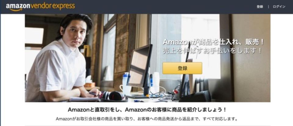 アマゾンがオンラインからベンダー登録できる新サービス「Amazonベンダーエクスプレス」開始
