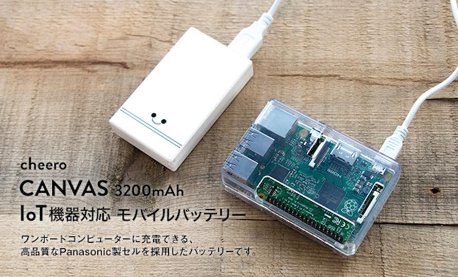 IoT時代をサポート。cheeroから小型バッテリーが登場