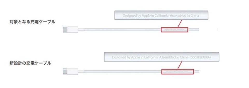 交換プログラムが始まった。アップルのUSB-Cケーブルに不具合