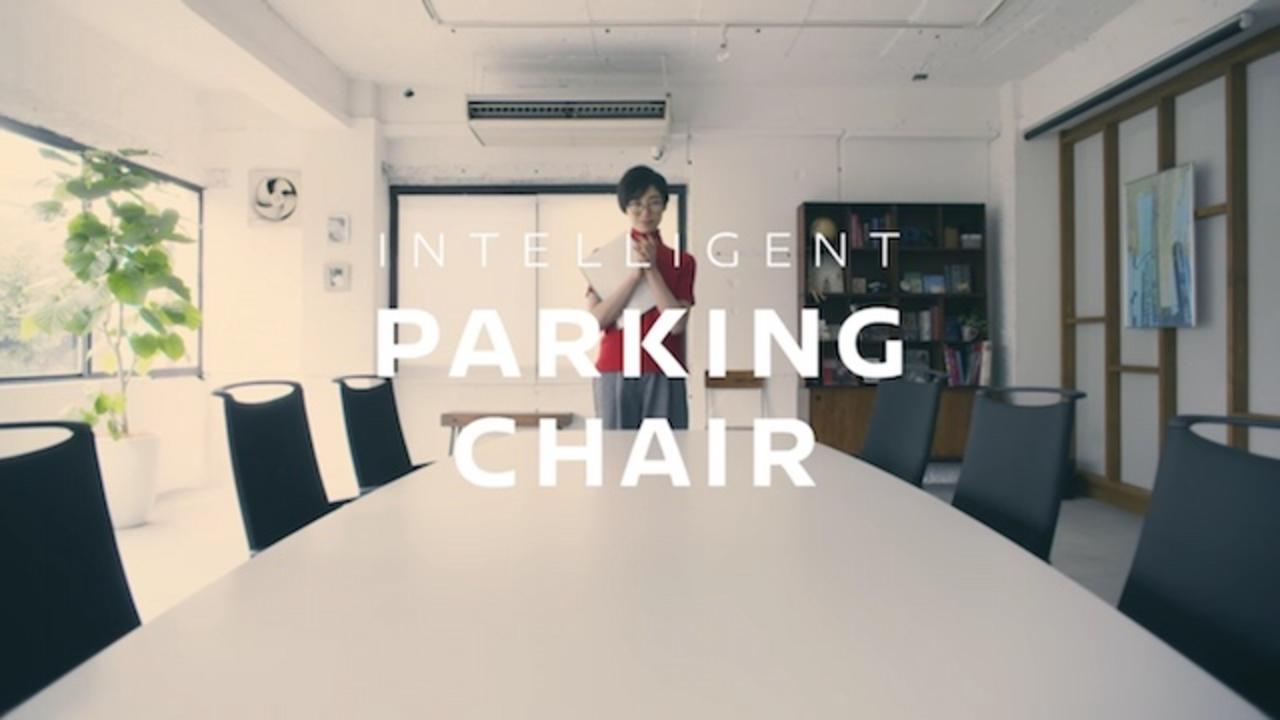 椅子が自動で片付く…そんな世界があってもいいはずだ