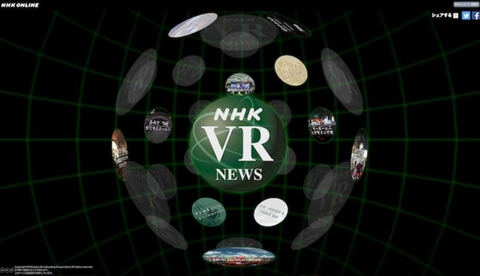 報道もVRに。NHKが360度映像のニュースアーカイブを公開