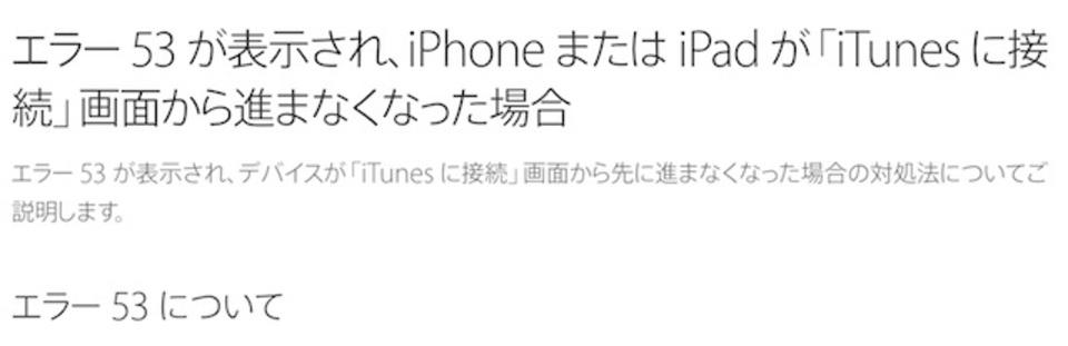 一安心…か? アップルがエラー53対処法と新iOS 9.2.1を公開
