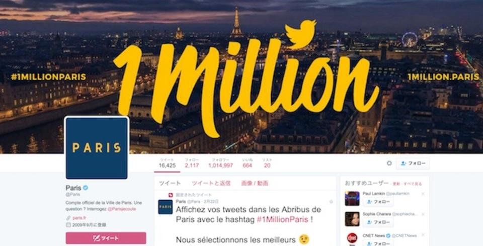 おめでとう!パリ市のツイッターアカウントが100万フォロワー達成