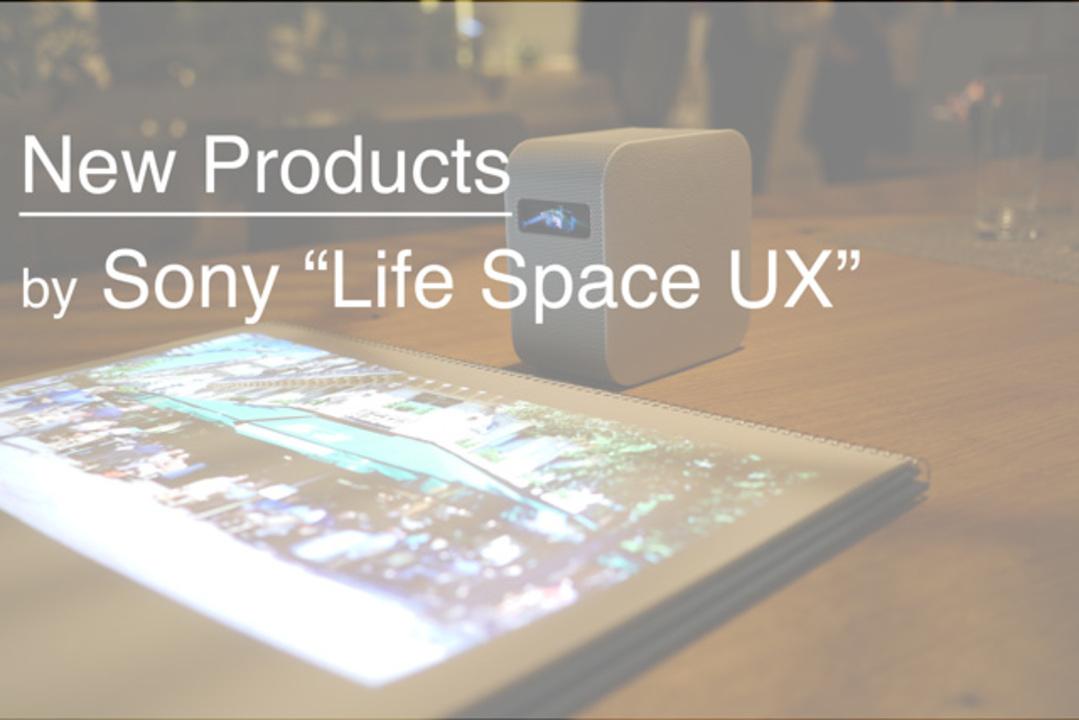 これぞ未来。ソニーの超短焦点プロジェクターとグラススピーカーは人を自由にしてくれる新種の家電