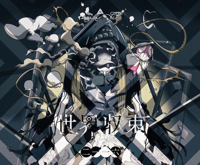 20160222amazarashi_album2.jpg