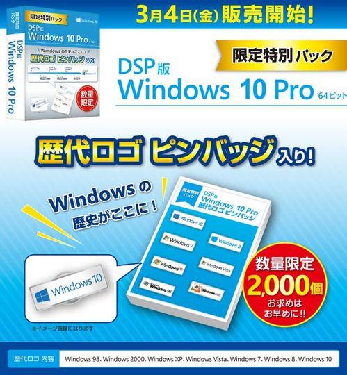 何使ってた? 歴代ロゴバッジつきDSP版Windows 10 Pro