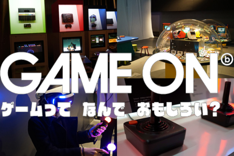 ゲームの歴史を一望できる企画展「GAME ON~ゲームってなんでおもしろい?」日本科学未来館で開催
