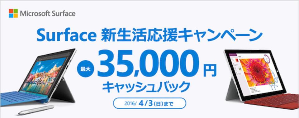 Surfaceを買って最大3万5000円キャッシュバック! キャンペーンは4月3日まで