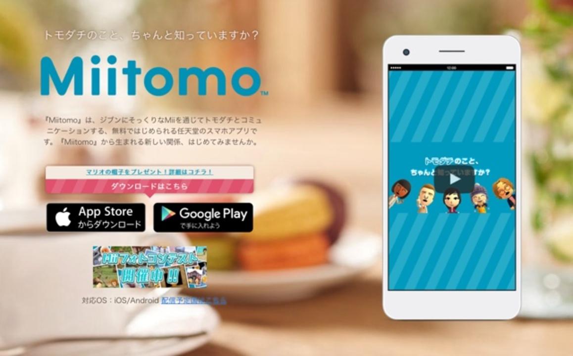 トモダチともっと仲良くなれるかも? 任天堂初のスマホアプリ「Miitomo」公開
