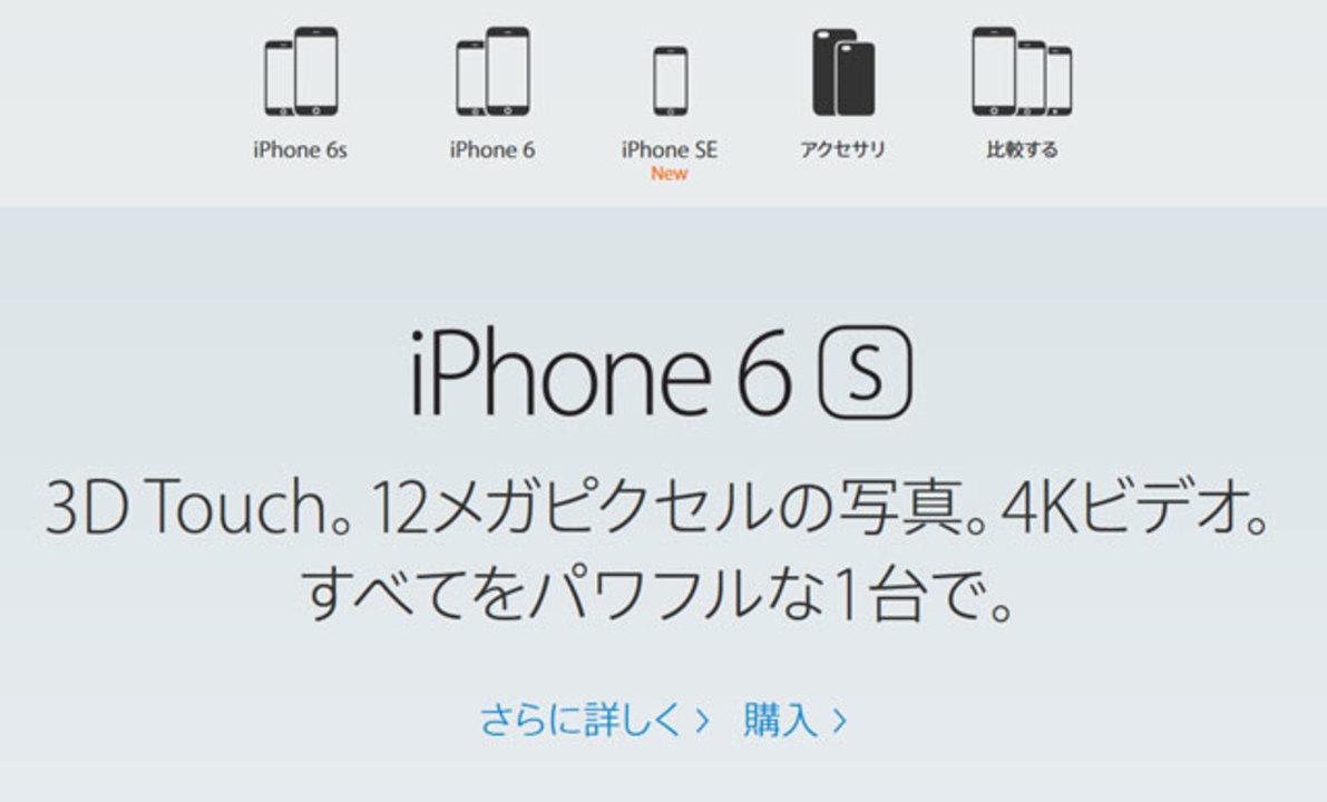 名機、iPhone 5s。ついにお役御免か