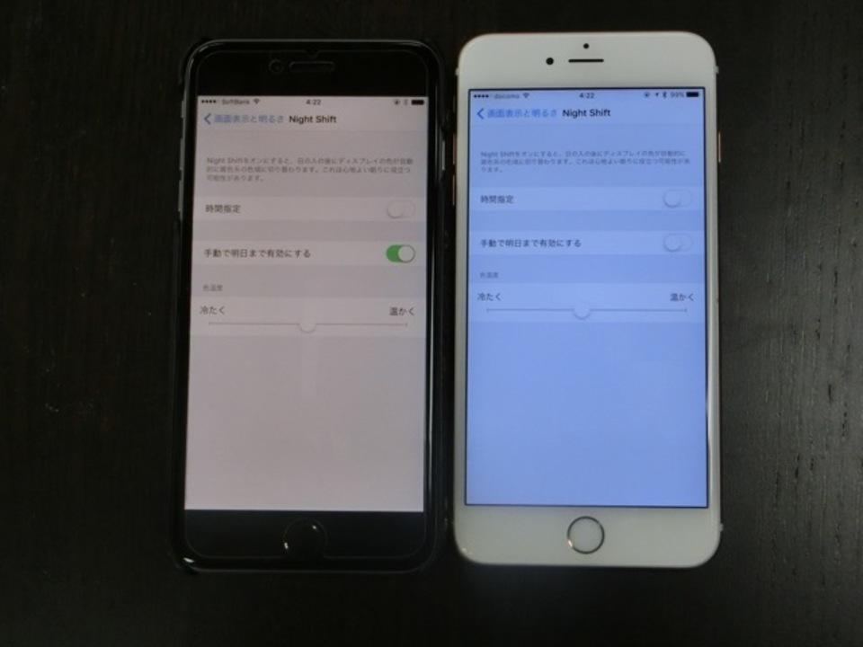 はーい、注目! iOS 9.3の新機能「Night Shift」について解説します