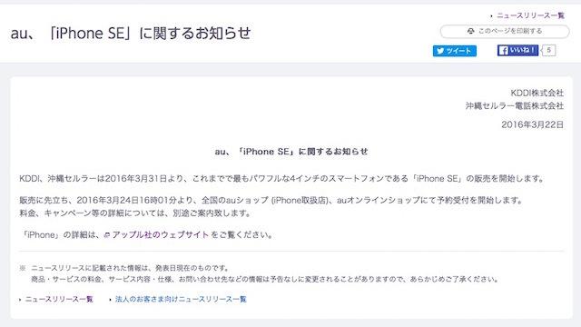 au、iPhone SEの販売と24日16時1分からの予約受付をアナウンス