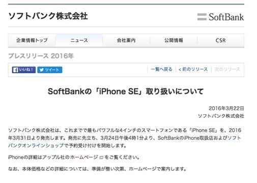 ソフトバンクも出ましたよ。iPhone SE、3月24日予約・31日発売です(追記あり)