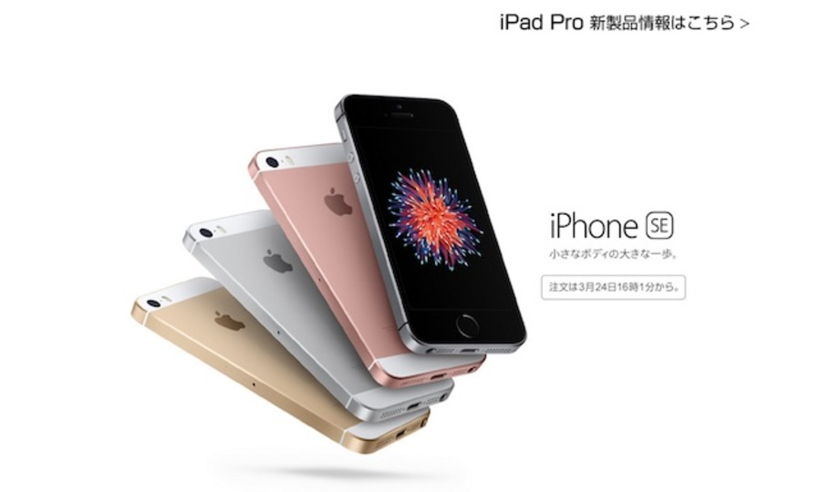 ヨドバシカメラとビックカメラの「iPhone SE/新型iPad Pro 」予約も24日16時から!