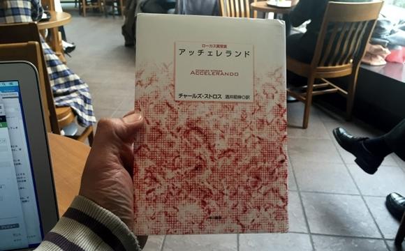 (現実が近づいて来ているので)改めて紹介。シンギュラリティ後の世界を描いたSF小説『アッチェレランド』