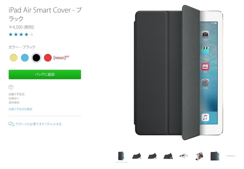 無念…。iPad Airのスマートカバーは9.7インチiPad Proに非対応です