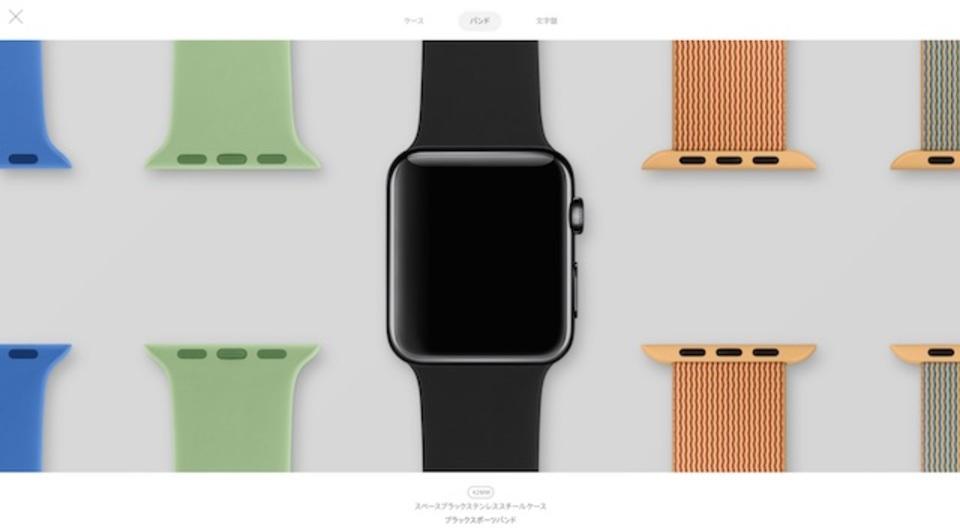 Apple Watch本体とバンドのペアを好きなだけ試せるサイト、アップルが公開