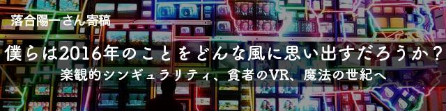 banner_ochiai.jpg