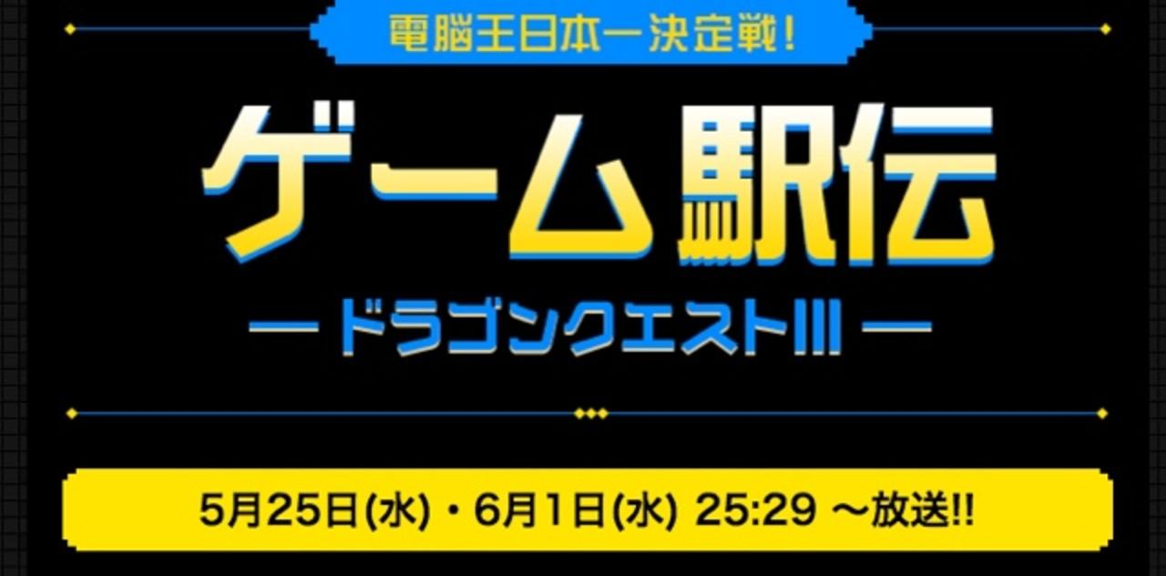 国民的ゲーム「ドラゴンクエストIII」のRTA対決番組が放送決定