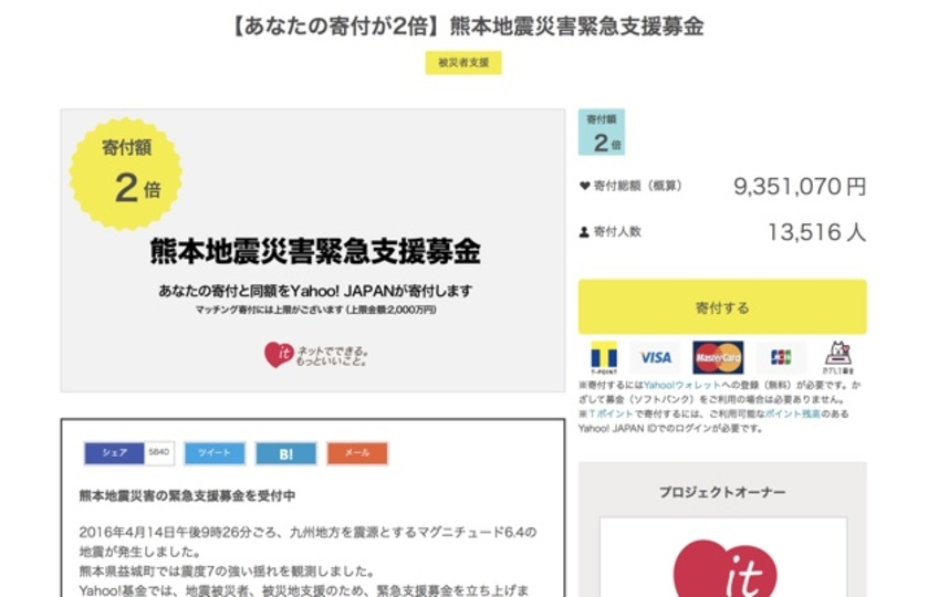 募金と同額をヤフー・ジャパンも寄付。熊本地震支援のためマッチング寄付を開始