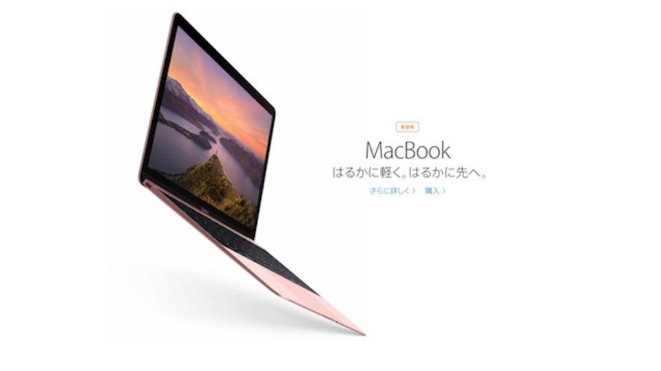 【速報】アップル、MacBookのアップデートを発表。サクラが帰ってきたような、新色ローズゴールドも!