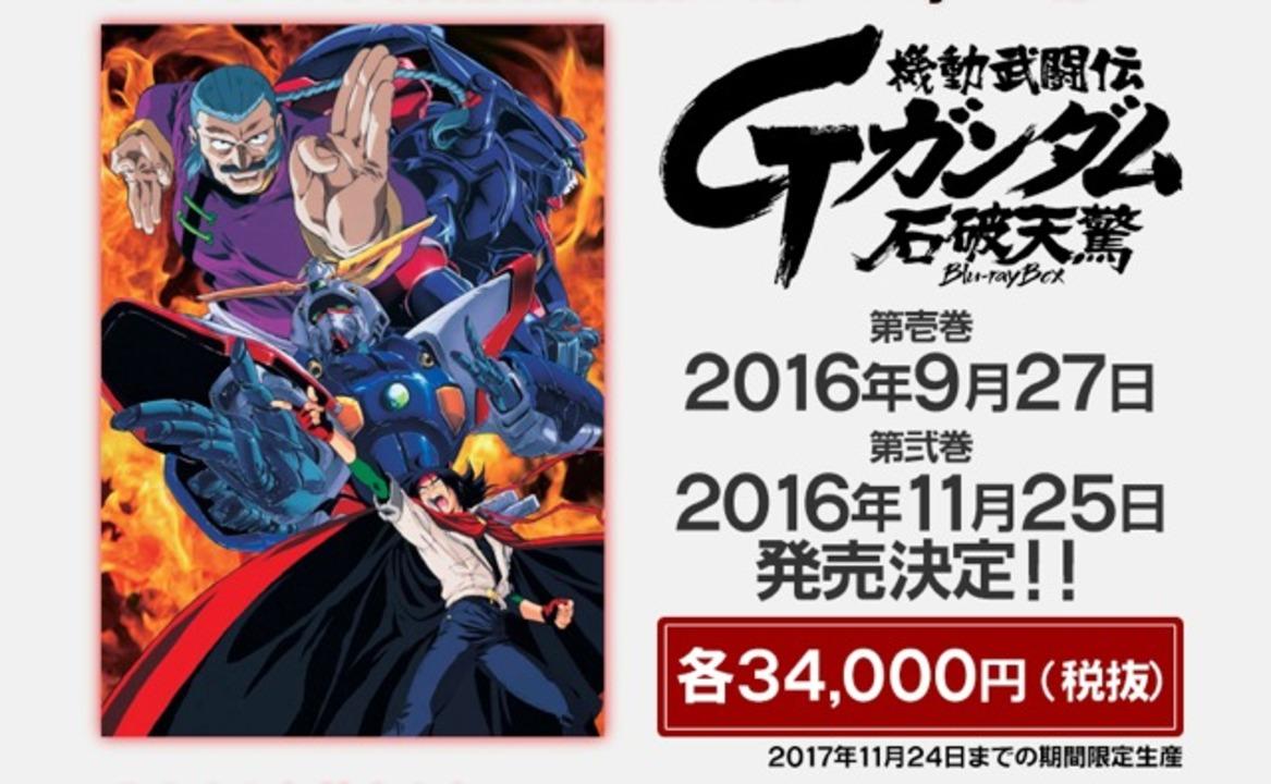 来い!ガンダーム! 「機動武闘伝Gガンダム」のHDリマスター版BDボックスが発売