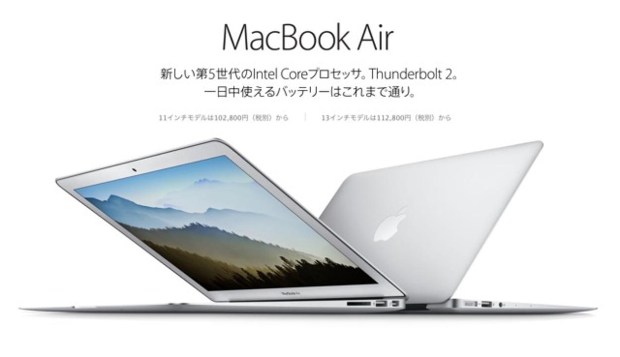 お買い得感アップ? 13インチMacBook Airがメモリ8GBになってお値段据え置きです