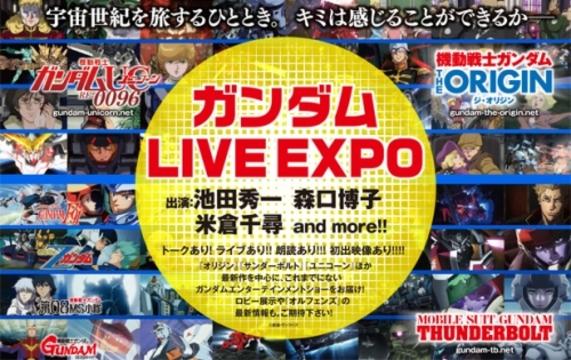ガンダムLIVE EXPOで諸君らの「ジーク・ジオン!」を聞かせてくれ