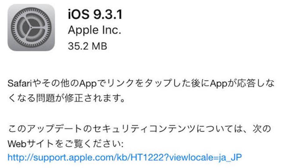 アップル、iOS 9.3.1をリリース。Safariなどのリンクバグを修正