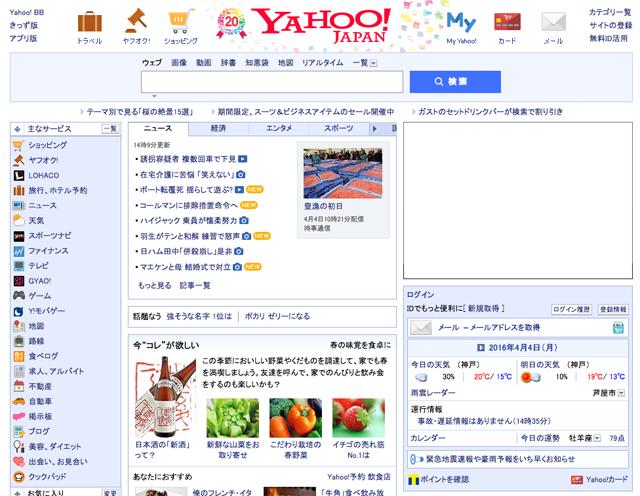 20160404gizmodo_yahoo_02.jpg