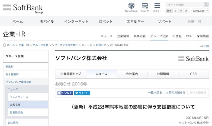 ソフトバンク、熊本地震の被災地域での支援措置を発表