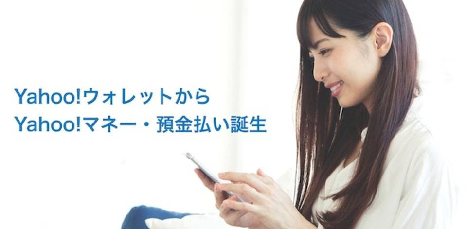 ヤフー、電子マネー「Yahoo!マネー」と銀行口座支払いの「預金払い」をこの夏から始めると発表
