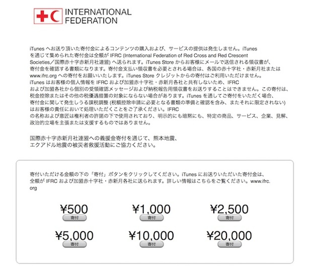 iTunesから熊本とエクアドルに力を。国際赤十字とアップルが募金プログラム開始