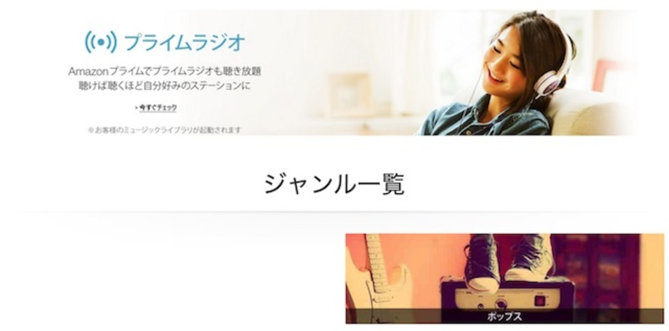 あなたの好みを学習。「プライムラジオ」がアマゾンでスタート