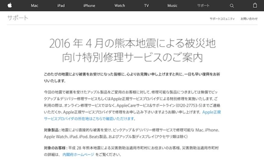 Apple、熊本地震による被災地向けの特別修理サービスを実施